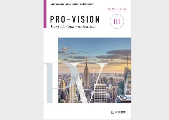 pro vision 和訳 lesson4