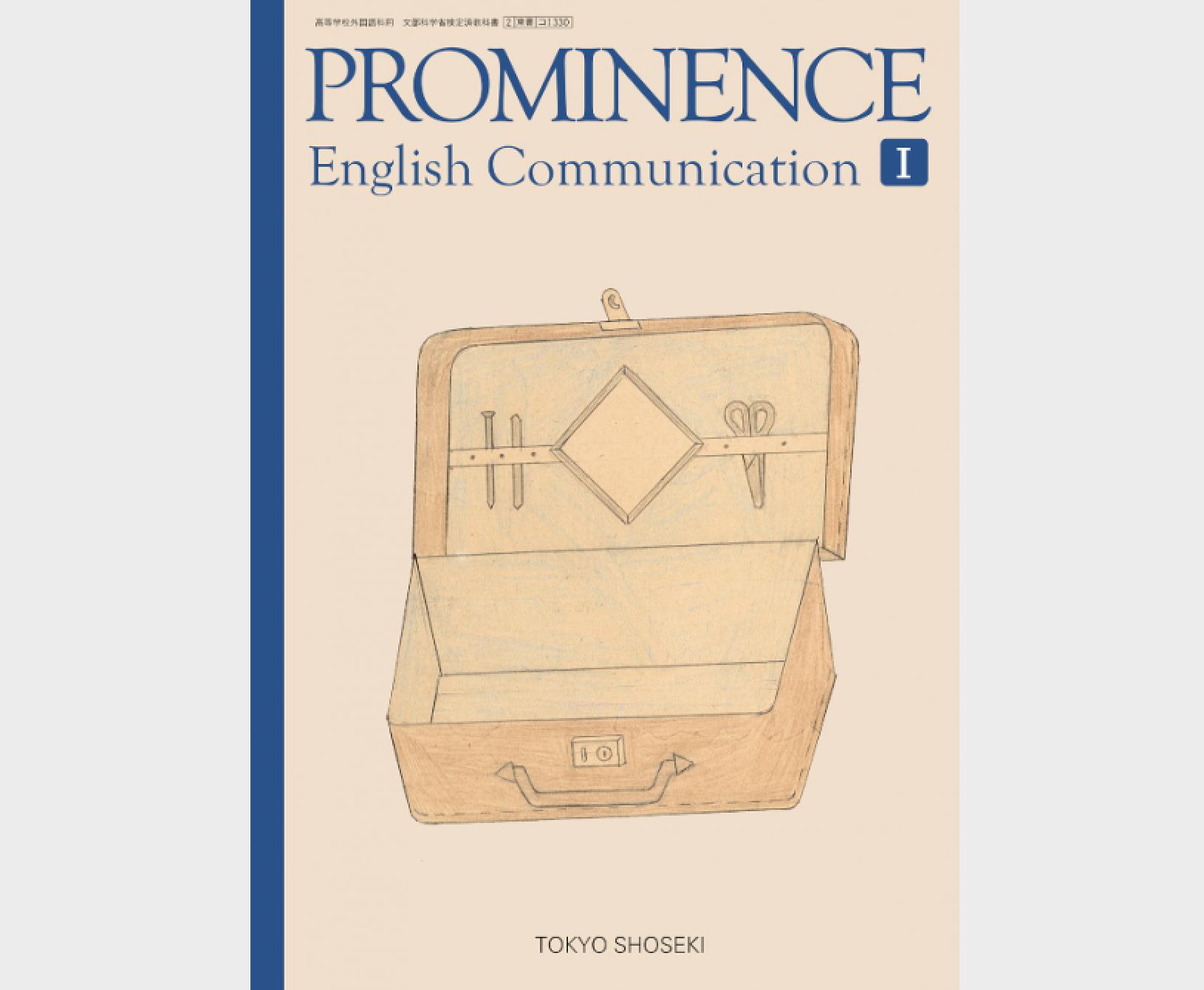 プロミネンス 和訳 【わやくの部屋】PROMINENCE